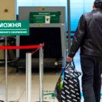 Белгородская-таможня-аэропорт