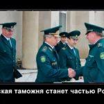 Таганрогская таможня станет частью Ростовской