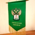 таможенный-брокер Смоленск