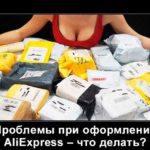 Ошибка таможенного оформления AliExpress – что делать?
