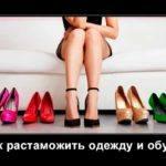 Растаможка одежды и обуви