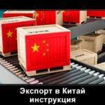 экспорт товара +в китай пошаговая инструкция