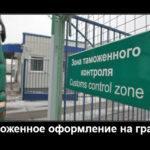 Таможенное оформление на границе
