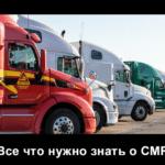 Правильное заполнение Международной Транспортной Hакладной CMR,консультации