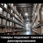 Все о таможенном деклалировании товаров